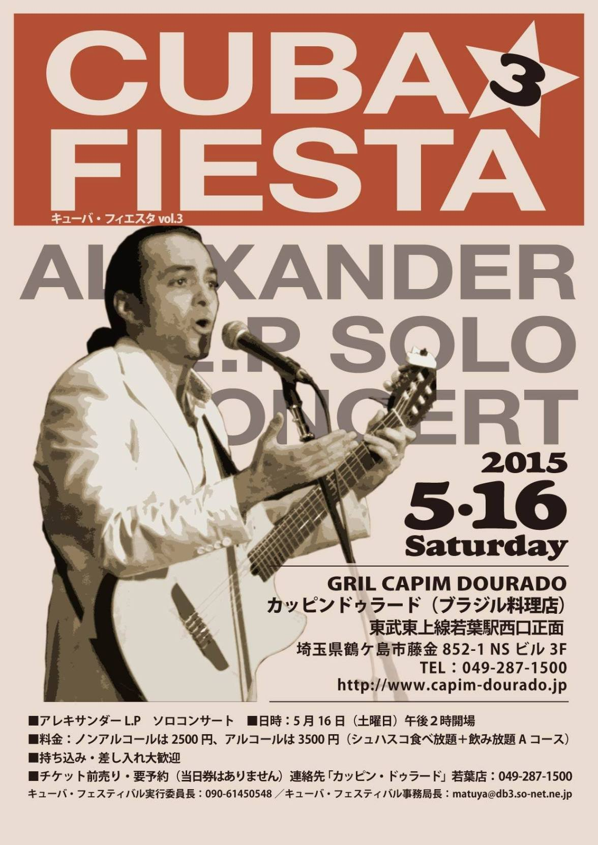 16 de mayo - Alexander LP en Grill Capim Dourado de Fujigane - Tsurugashima-shi, Saitama